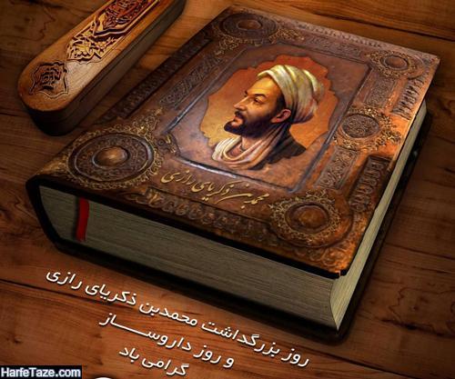 عکس نوشته تبریک تولد زکریای رازی