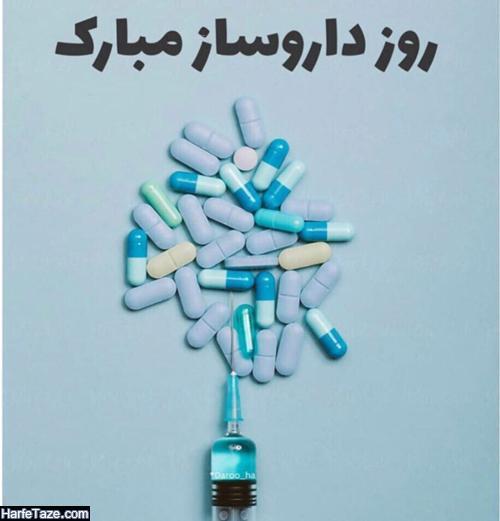عکس نوشته برای تبریک روز داروسازی