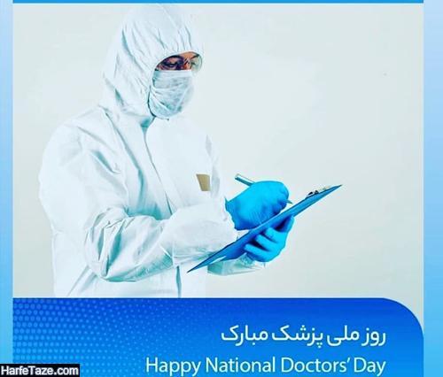 پیامک تبریک روز پزشک سال به مدافعان سلامت