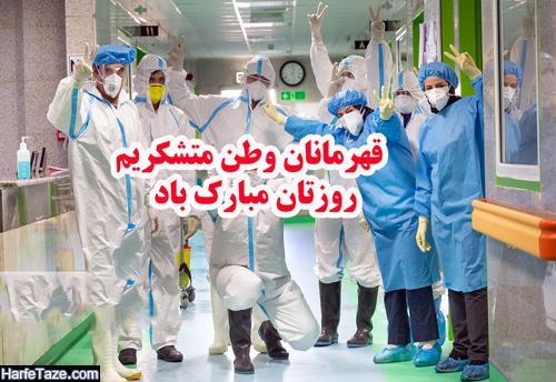پیام و متن تبریک روز پزشک و کرونا در ایام کرونا به پزشکان با عکس