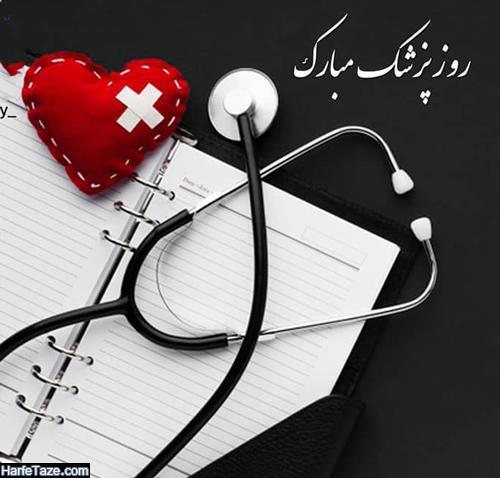 متن تبریک روز پزشک در ایام کرونا