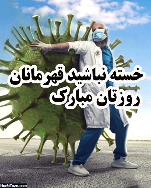 تصاویر تبریک روز پزشک و کرونا در ایام کرونا به پزشکان