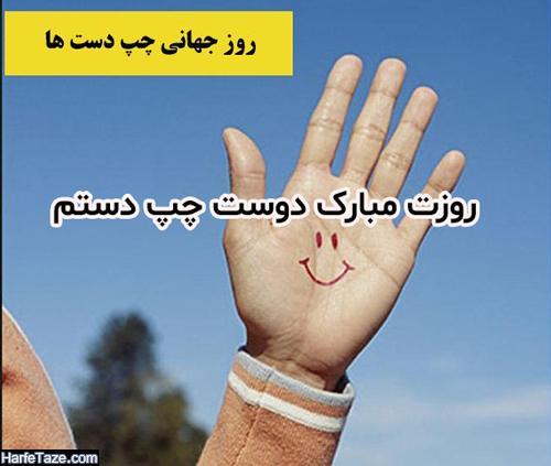 پیام تبریک روز چپ دستها به دوست و رفیق + عکس نوشته دوست چپ دستم روزت مبارک