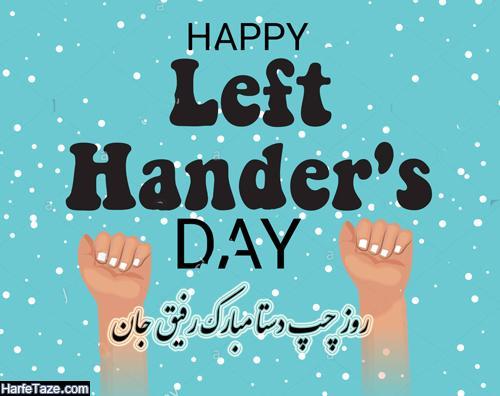 عکس پروفایل دوست چپ دستم روزت مبارک