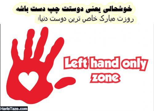 متن و عکس نوشته تبریک رفاقتی روز چپ دستها به دوست و رفیق