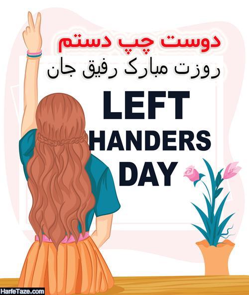 عکس و پیام تبریک روز چپ دستها به دوست و رفیق