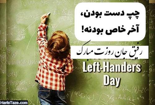 عکس نوشته روزت مبارک دوست چپ دست من