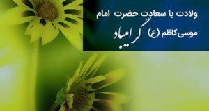 متن تبریک ولادت امام موسی کاظم باب الحوائج + پیامک و عکس نوشته جدید