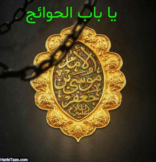 عکس نوشته یا باب الحوائج امام موسی کاظم
