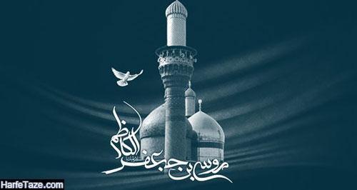 عکس نوشته جدید تبریک ولادت امام موسی کاظم