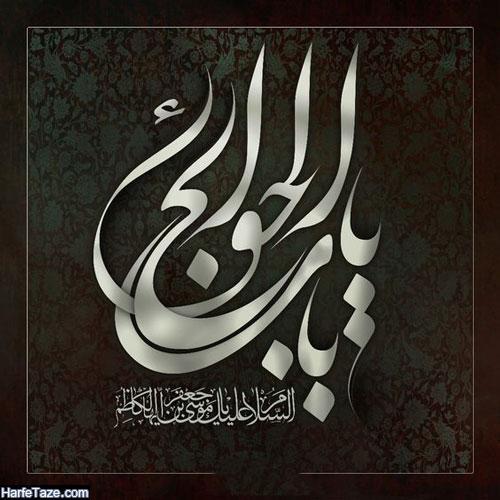 عکس پروفایل جدید و زیبای تبریک ولادت و میلاد امام موسی کاظم
