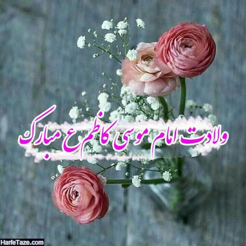 متن تبریک ولادت امام موسی کاظم باب الحوائج + عکس نوشته جدید