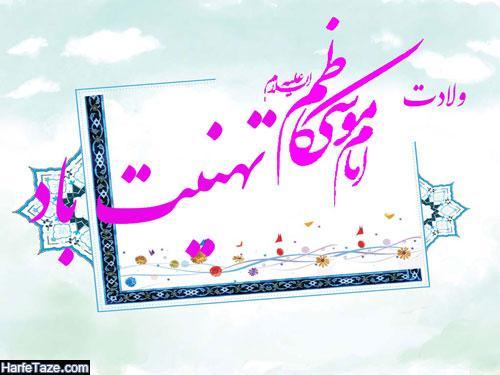متن تبریک تولد امام کاظم