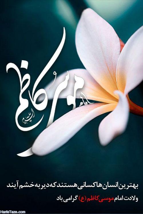 پیامک تبریک تولد امام موسی کاظم