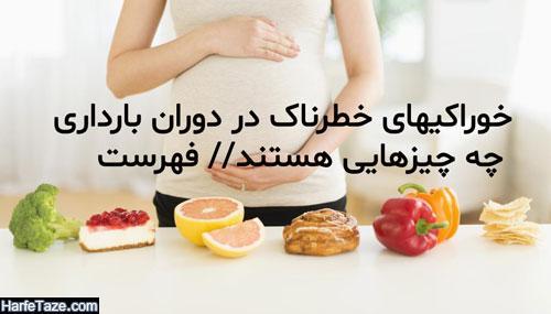 چه چیزهایی نباید در بارداری بخوریم + اسامی و لیست غذاهای ممنوع در بارداری