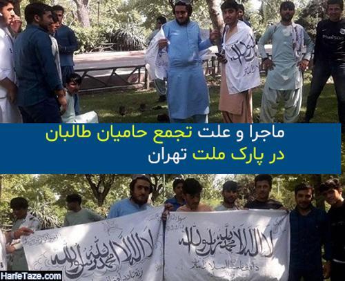 عکسهای لورفته از تجمع حامیان طالبان در پارک ملت + علت تجمع طالبان در پارک ملت چه بود