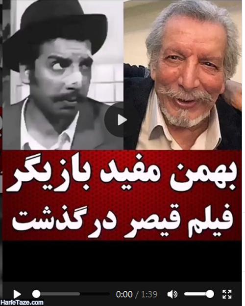 عکس و فیلم تدفین و خاکسپاری بهمن مفید