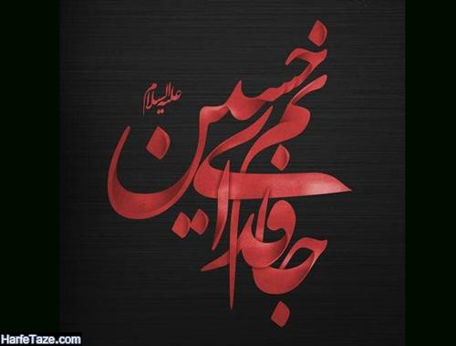 متن و پیامک تسلیت عاشورا و تاسوعای حسینی 99 | عکس نوشته محرم و عاشورا و تاسوعای 99