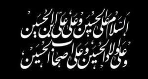متن و پیامک تسلیت عاشورا و تاسوعای حسینی ۹۹ | عکس نوشته محرم و عاشورا و تاسوعای ۹۹