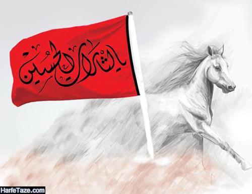 عکس سلام بر حسین
