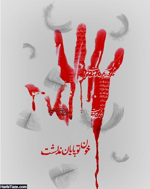 جملات سوزناک تسلیت تاسوعا و عاشورای حسینی