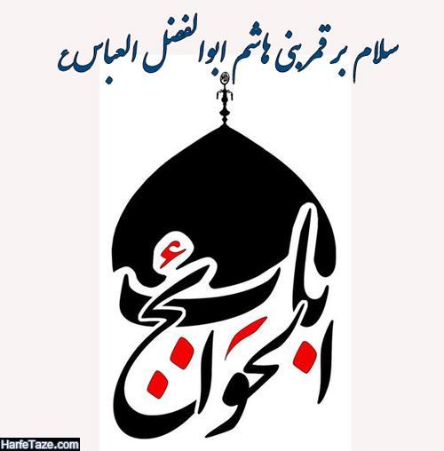 پیامک جدید شهادت حضرت عباس تسلیت باد
