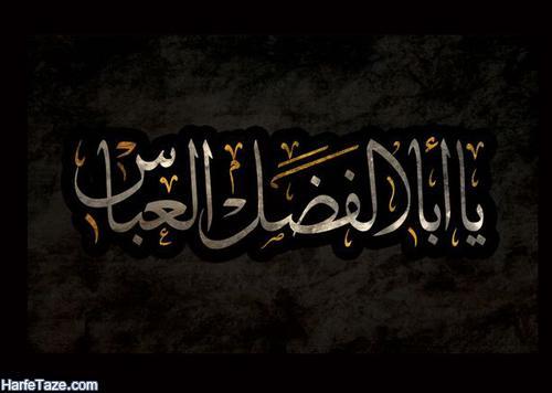 متن و پیامک و اس تسلیت شهادت حضرت ابوالفضل العباس + استوری شهادت حضرت عباس 99