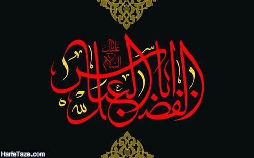 متن و پیامک تسلیت شهادت حضرت ابوالفضل العباس + اس و پیام شهادت حضرت عباس 99