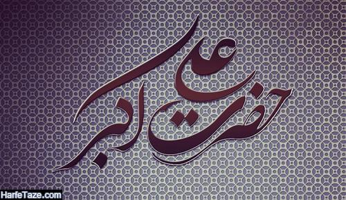 عکس پروفایل و پیامک و اس تسلیت شهادت حضرت علی اکبر (ع) 99