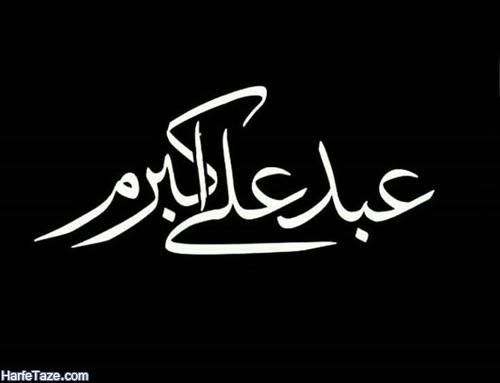 عکس پروفایل و متن و پیامک و اس تسلیت شهادت حضرت علی اکبر (ع)