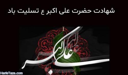 عکسهای شهادت علی اکبر پروفایل محرم