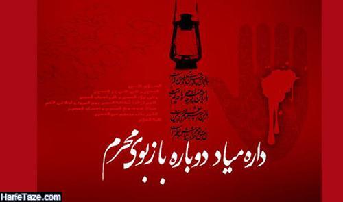 عکس و پیامک پیشواز آمدن ماه امام حسین