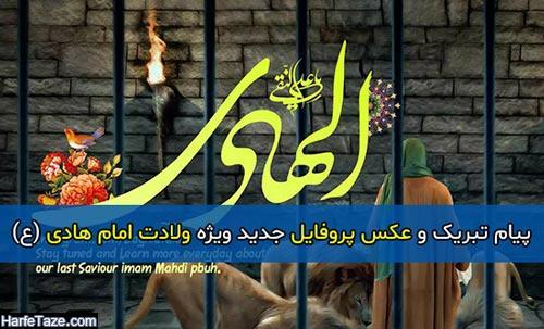 پیام تبریک و عکس پروفایل جدید ویژه ولادت امام هادی (ع) 99