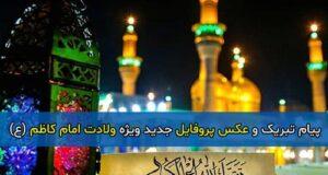 پیام تبریک و عکس پروفایل جدید ویژه ولادت امام کاظم (ع) ۹۹