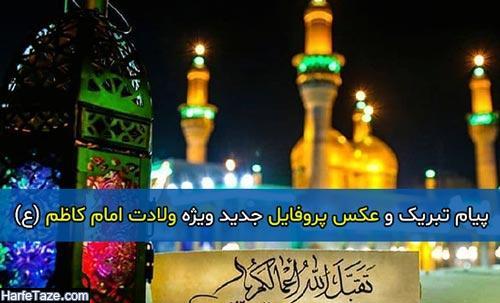 پیام تبریک و عکس پروفایل جدید ویژه ولادت امام کاظم (ع) 99
