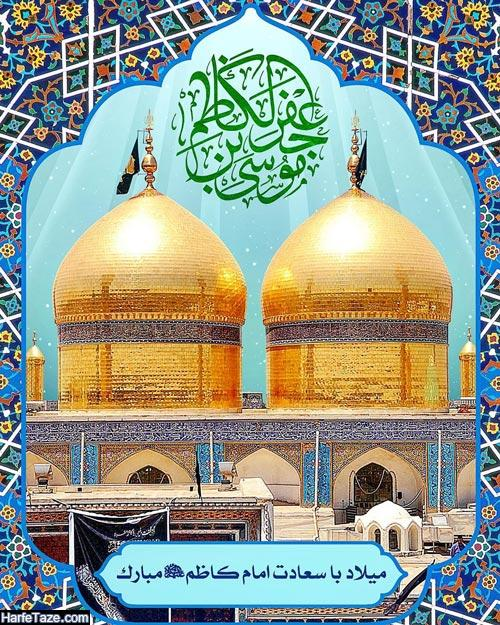 عکس پروفایل ولادت امام کاظم 99