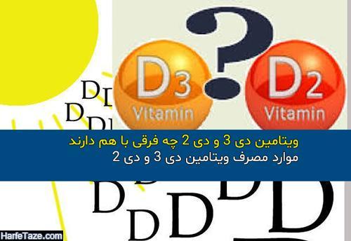 ویتامین D2 و D3 چه فرقی با هم دارند؟ + ویتامین D2 و D۳ برای چیست و منابع هر دو