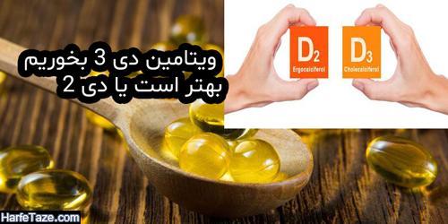 منابع ویتامین D2 و D3
