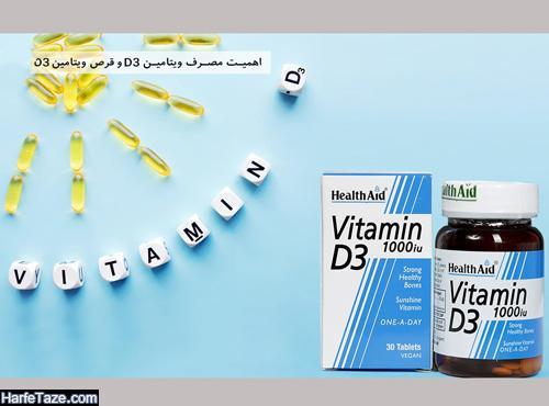 ویتامین D2 و D3 چه فرقی با هم دارند؟ + ویتامین D2 و ویتامین D۳ برای چیست
