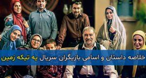 خلاصه داستان و اسامی بازیگران سریال یه تیکه زمین