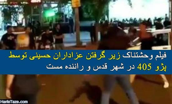 فیلم وحشتناک زیر گرفتن عزاداران حسینی توسط پژو 405 در شهر قدس