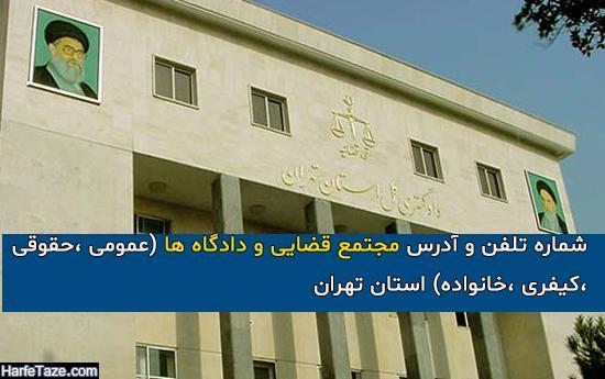 آدرس و تلفن جدید شعب دادگاه ها و مجتمع قضایی تهران و شهرستان ها