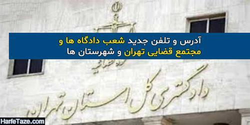 آدرس شعب دادگاه ها و مجتمع قضایی (عمومی ،حقوقی ،کیفری ،خانواده) استان تهران