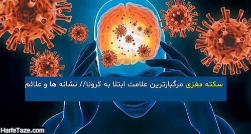 ارتباط کرونا و سکته مغزی + علائم و نشانه های سکته مغزی بر اثر کرونا