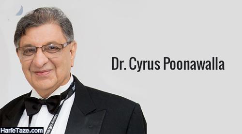 زندگینامه سیروس پوناوالا مالک ایرانی الاصل واکسن سازی هندی