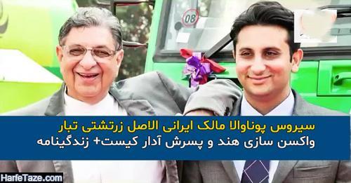 فروشنده واکسن کرونای ارزان ایرانی الاصل زرتشتی به ایران کیست
