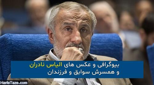 عکس و بیوگرافی الیاس نادران نماینده مجلس و همسر و فرزندانش + زندگینامه و افتخارات