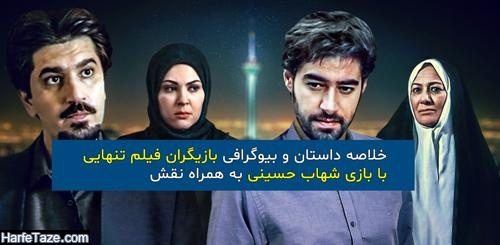 بیوگرافی بازیگران فیلم تنهایی به همراه نقش با بازی شهاب حسینی +داستان و زمان پخش