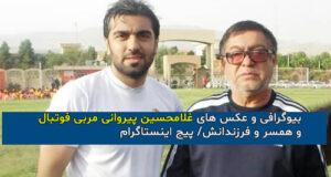 بیوگرافی و عکس های غلامحسین پیروانی پیشکسوت فوتبال