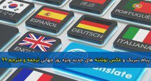 پیام تبریک و عکس نوشته های جدید ویژه روز جهانی ترجمه و مترجم ۹۹
